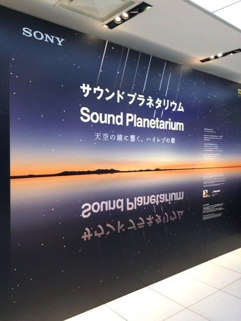 サウンドプラネタリウム 1