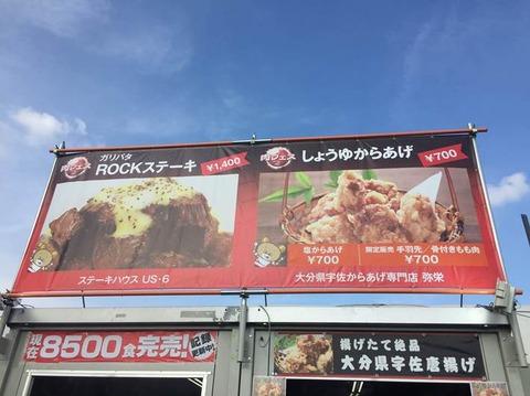肉フェス 駒沢公園 8