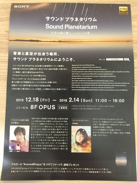 サウンドプラネタリウム 6