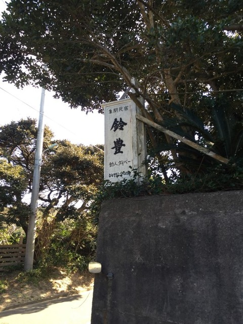 式根島 民宿(鈴豊)5