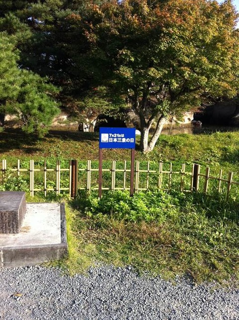 松島クルーズ 13