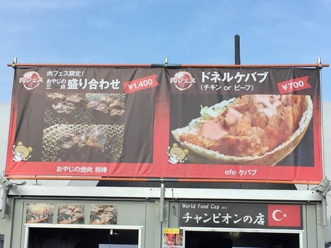 肉フェス 駒沢公園 10