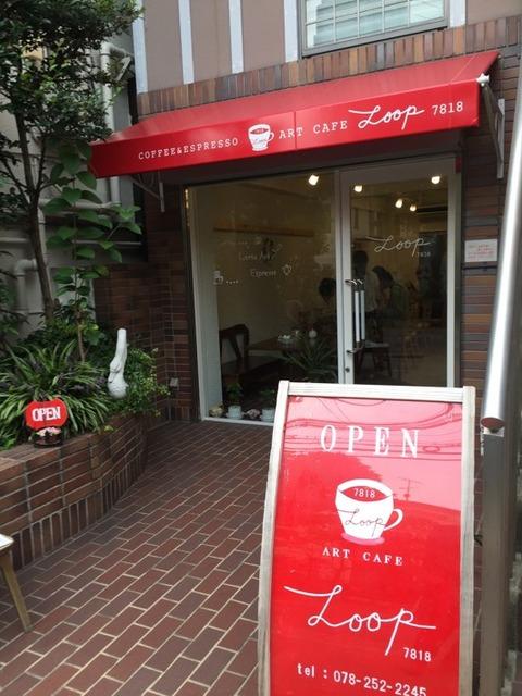 Art cafe loop 1