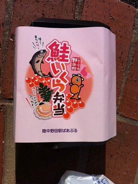 有名駅弁@京王百貨店 6