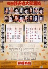 11gatu kabuki