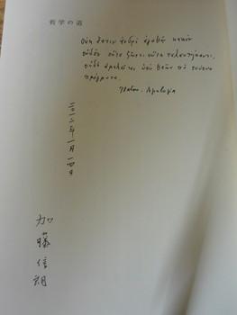 P1170139