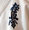 kyokushin_sign1