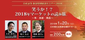 top_20180120