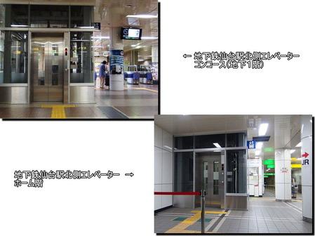 地下鉄仙台駅北側エレベーター