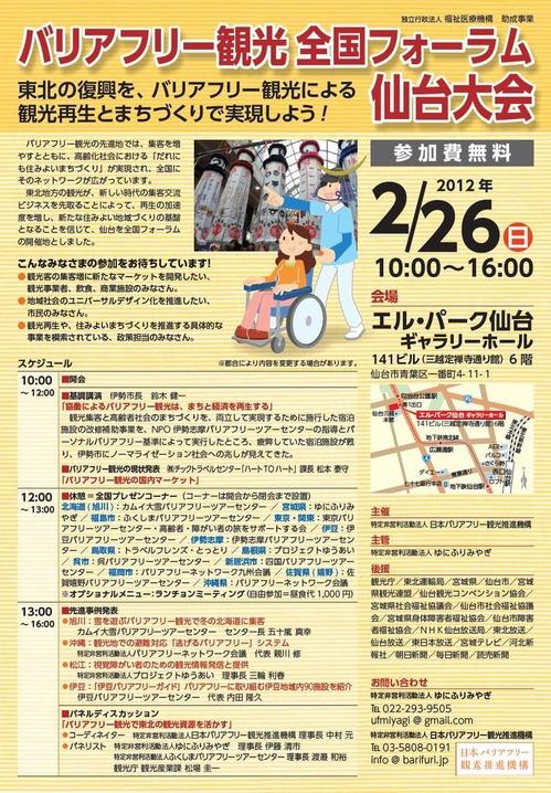 バリアフリー観光全国フォーラム仙台大会