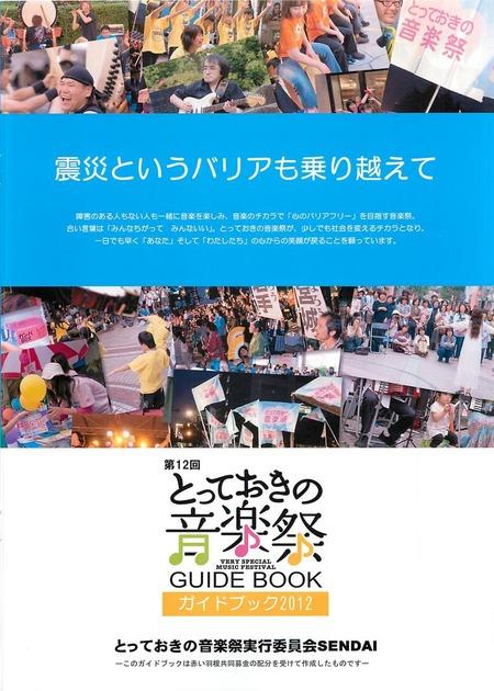 2012ガイドブック