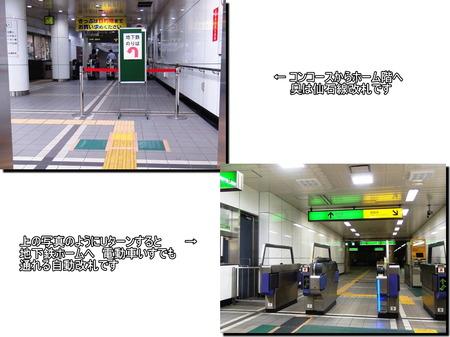 地下鉄仙台駅乗り換え