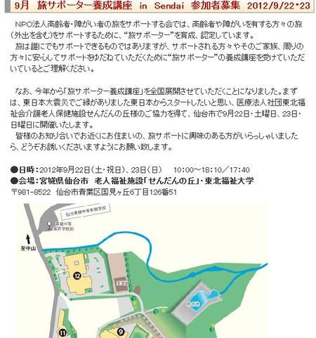 旅サポーター養成講座 in  Sendai 参加者募集