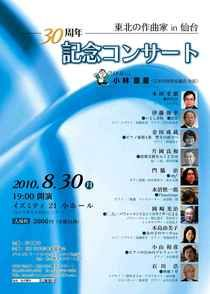 20100830東北の作曲家修正版-thumb-210xauto-1003