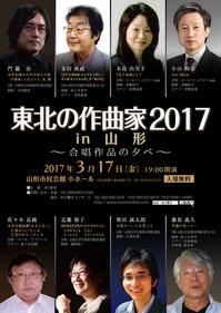 20170317東北の作曲家