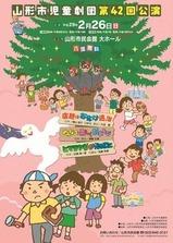 42児童劇ポスターA2ol [更新済み]-thumb-250x350-1080