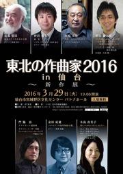 20160329東北の作曲家