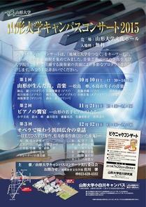 campus_concert_