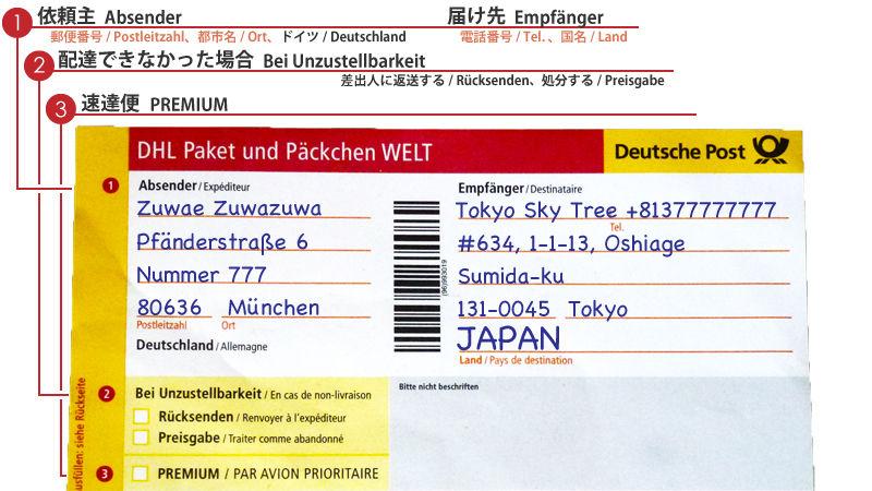 ドイチュ流 〜Der Deutsche Weg〜 : 国際郵便