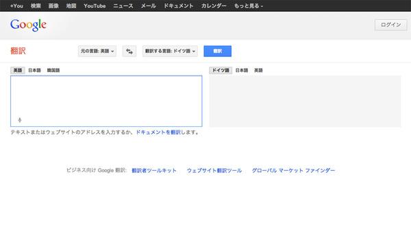 googletranslation