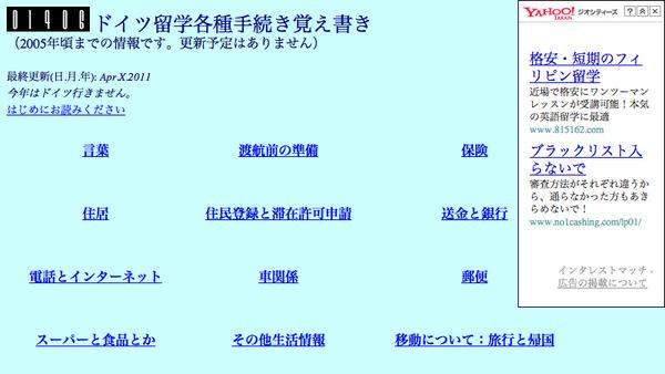 ドイツ留学覚え書き-(20120317)