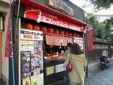 日本コロッケコンクール金賞の店