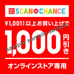 180301-18SS_scanDeChance_couponsample_new01