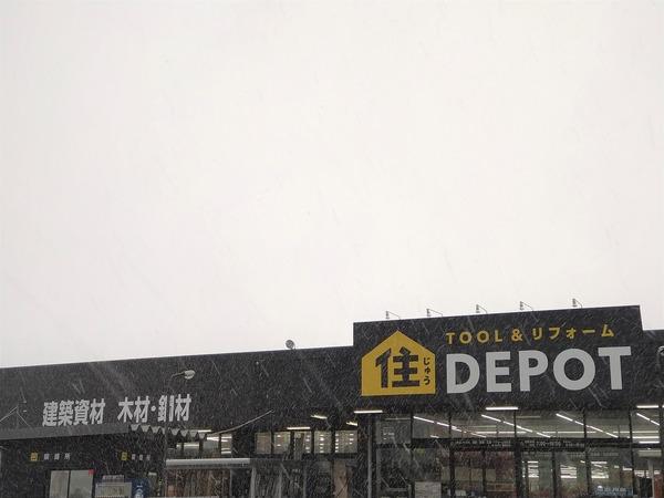 住DEPO新発田店