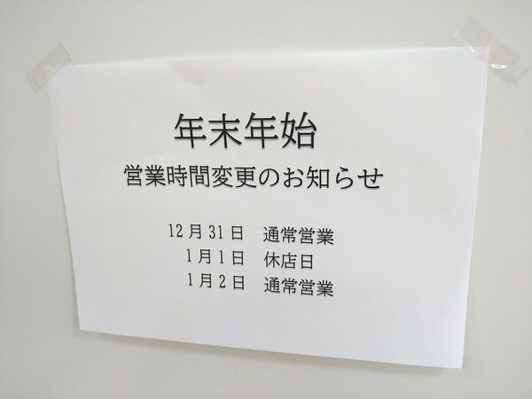 ホームセンター営業時間