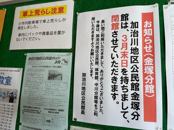 金塚分館 (9)