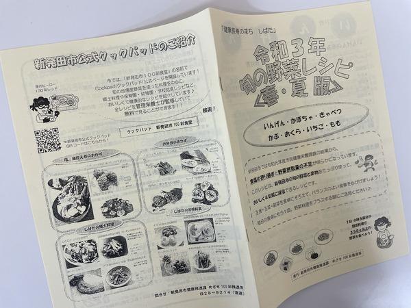 旬の野菜レシピ (2)