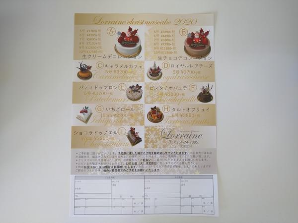 2020クリスマスケーキ ロレーヌ②
