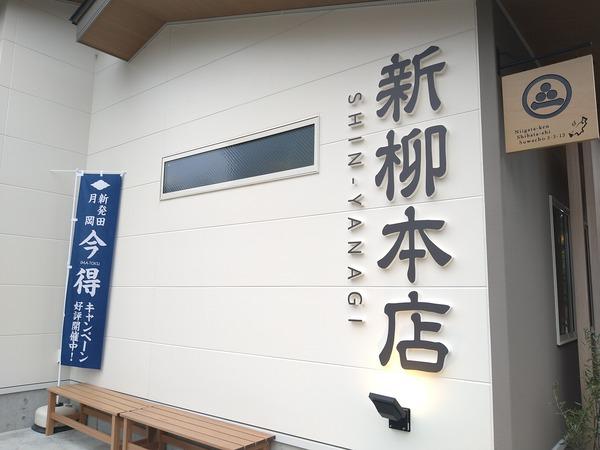 2020クリスマスケーキ新柳本店①