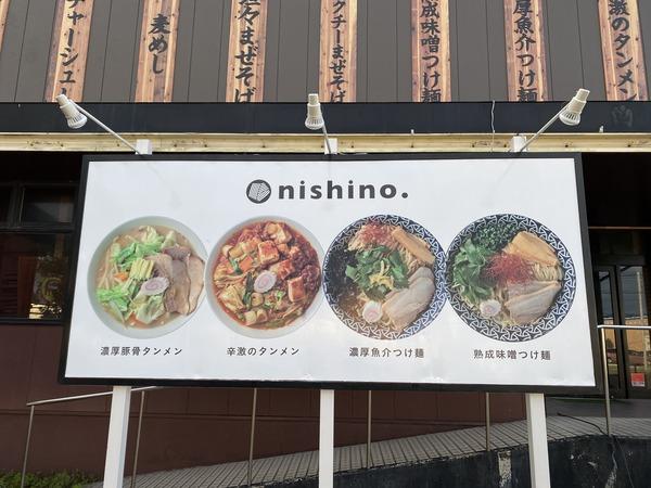 nishino (4)