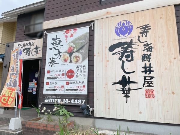 寿し海鮮丼屋 寿し華