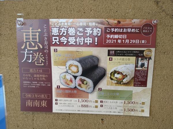 一心寿司②