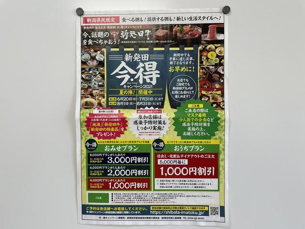 今・得 夏の陣! (1)