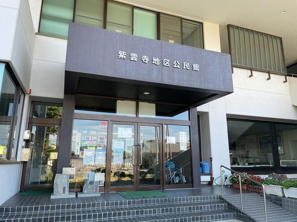 紫雲寺地区公民館