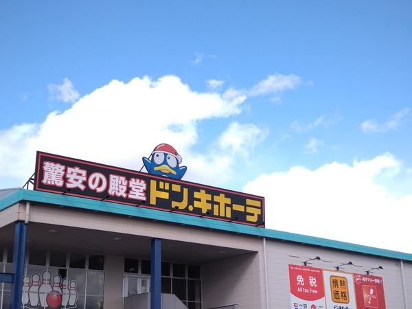 ドン・キホーテ新発田店