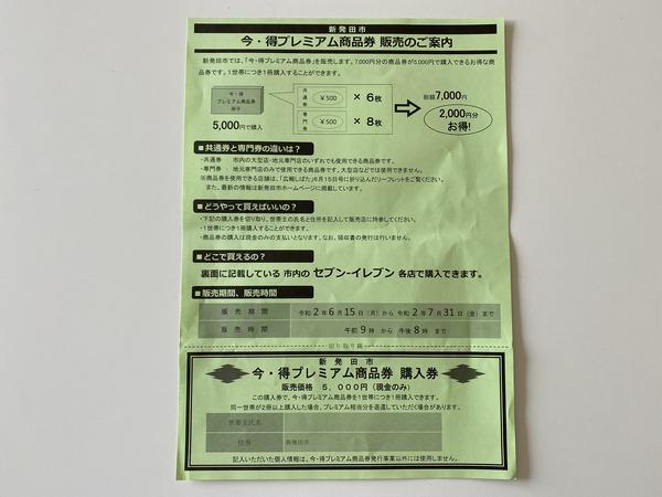 imatoku (3)