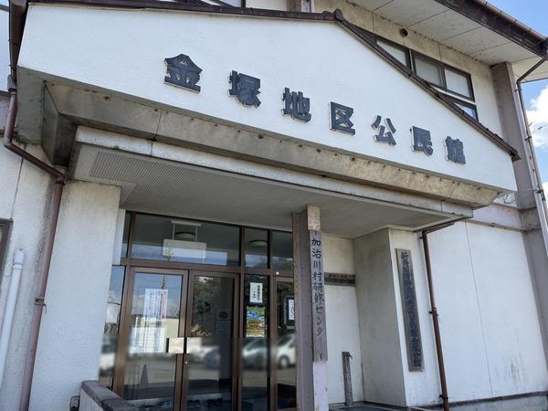 金塚分館 (4)
