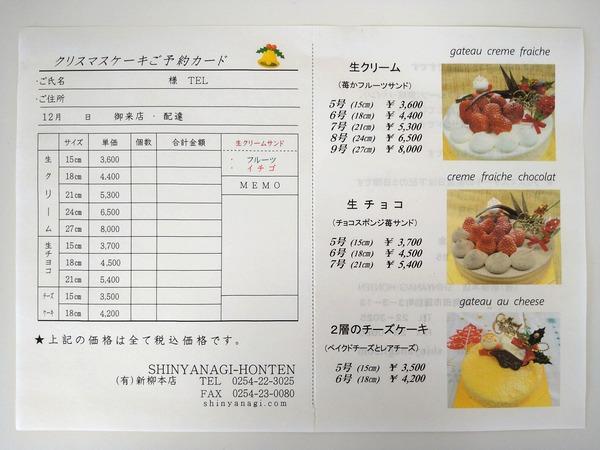 2020クリスマスケーキ新柳本店②