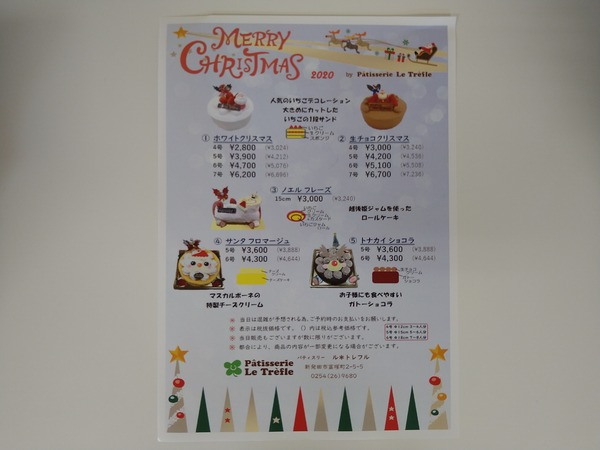 2020クリスマスケーキ トレフル②