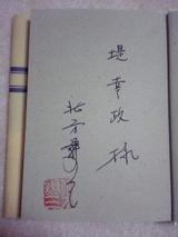 楊令伝へのサイン