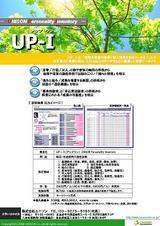 UP-I のご紹介
