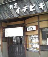 イチビキ_店