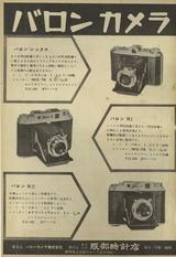バロンカメラ