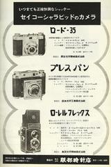 いつまでも正確快調なシャッター セイコーシャラピッドのカメラ