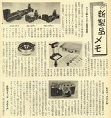 新製品メモ ニコン新レンズとレオタックスF型