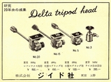 研究二十年余の成果Delta tripod head